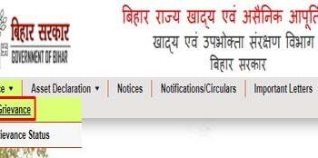 Bihar Ration Card Complaint (Grievance) Online कैसे करें [2021]