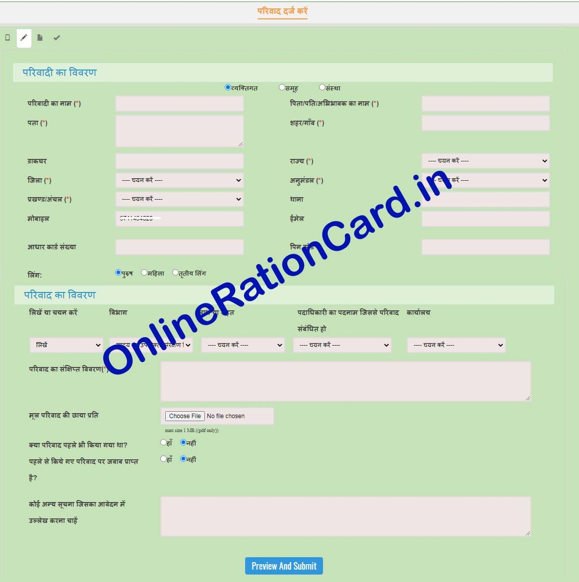 Bihar Ration Card Complaint Naya PArivaad 1