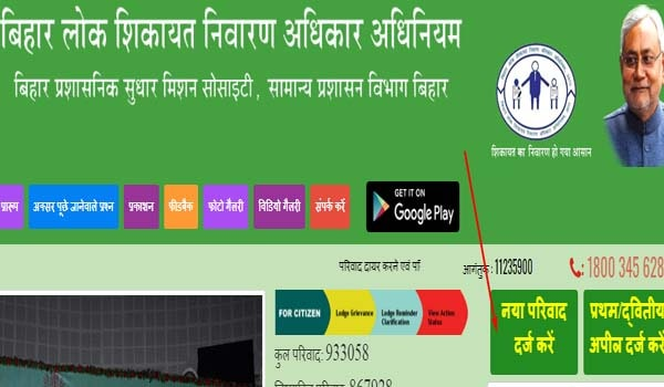 Bihar Ration Card Complaint Naya PArivaad