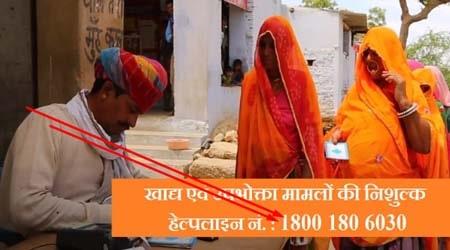 Rajasthan ration card complaint number