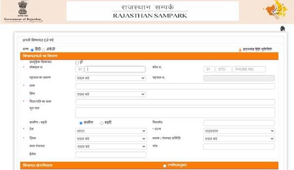 Rajasthan ration card complaint online Form