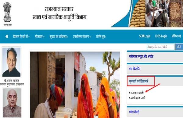 Rajasthan ration card complaint online