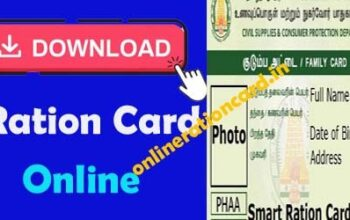 राशन कार्ड ऑनलाइन कैसे डाउनलोड करें 2021