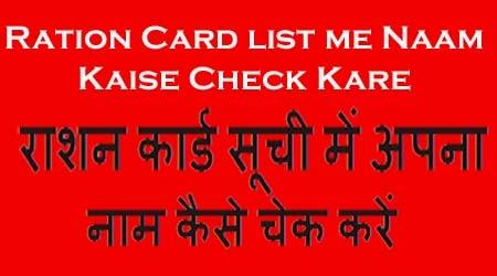 Ration card list me naam kaise check karen