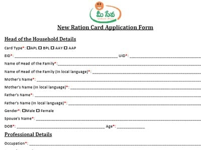 Andhra Pradesh Ration Card Application Form