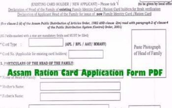 Assam Ration Card Application Form PDF Download Online 2021